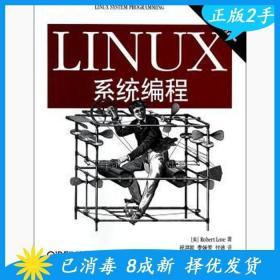 LINUX系统编程-第二2版拉姆人民邮电出版社