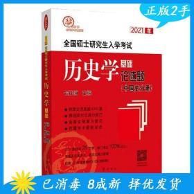 2021年全国硕士研究生入学考试历史学基础 ●论述题中国史分册