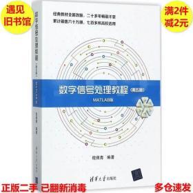 数字信号处理教程MATLAB版程佩青清华  9787302479383