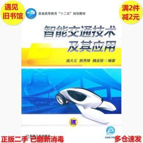 智能交通技术及其应用曲大义机械工业出版社9787111357223