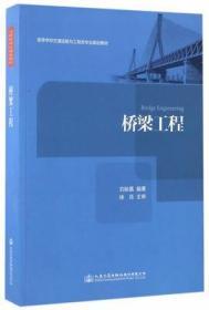 桥梁工程 刘龄嘉 人民交通