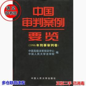 中国审判案例要览:1996年刑事审判卷