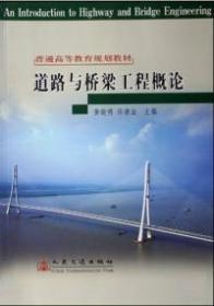 道路与桥梁工程概论