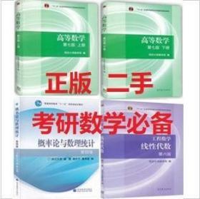 考研高等数学教材7第七版+概率论与数理统计浙大第四4版线性代数6
