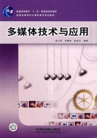 多媒体技术与应用 9787113074203 薛为民宋静化耿瑞平 中国