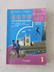 走出牛津 大学实用英语综合教程 学林出版9787548614678