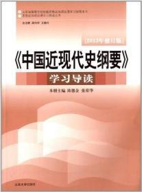中国近现代史纲要学习导读2013年修订版陈德金张荣华山东大学