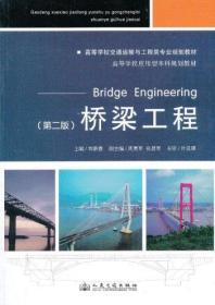 二手 桥梁工程 刘龄嘉 人民交通出版社 9787114105630