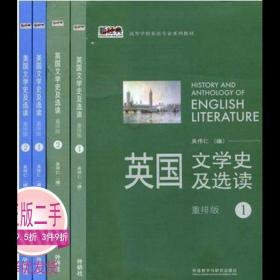 英国文学史 选读美国文学史及选读重排版1-2全套4本吴伟仁