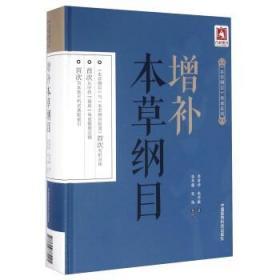 增补本草纲目 中国医药