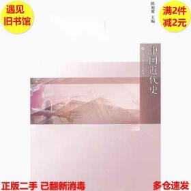 中国近代史陈旭麓高等教育出版社9787040315400
