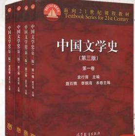 考研 中国文学史 第三版 第一二三四卷 袁行霈 9787040309447