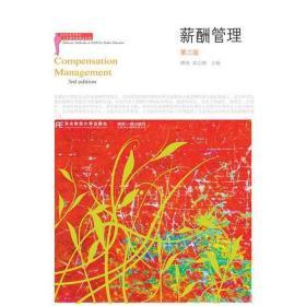 薪酬管理第三版 9787565432347 卿涛 郭志刚 东北财经大学