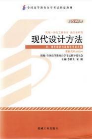 02200 现代设计方法李鹏飞2014年 机械工业9787111482031