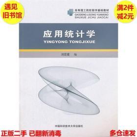 应用统计学刘宏建中国科学技术  9787312028878