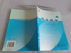 全国医学成人高等教育专科教材  传染病学  第二版