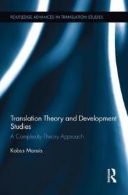 预订Translation Theory and Development Studies