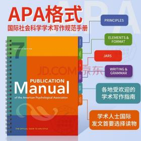 Publication Manual of the American Psychological Association: 7th Edition, 2020 Copyright (英语) 7第 版本