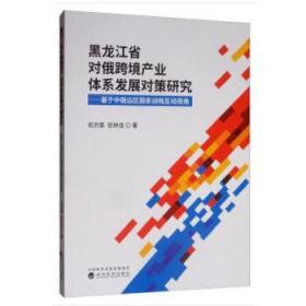 黑龙江省对俄跨境产业体系发展对策研究--基于中俄边区国家战略互