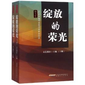74位中国作家创作历程全纪录;绽放荣光(全二册)