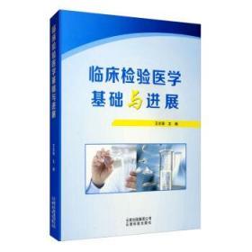 临床检验医学基础与进展