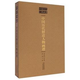 中国历代经典画谱--中国历代释道人物画谱