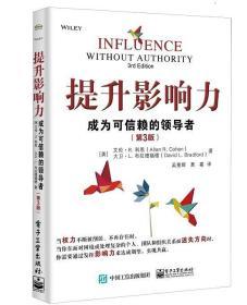提升影响力:成为可信赖的领导者(第3版)