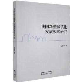 我国新型城镇化发展模式研究