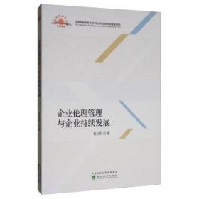 企业伦理管理与企业持续发展