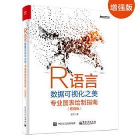 R语言数据可视化之美专业图表绘制指南(增强版)