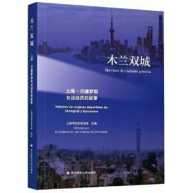 木兰双城:上海—巴塞罗那女运动员的故事