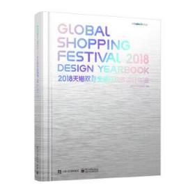 2018天猫双11全球狂欢节设计年鉴(全彩)