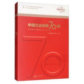 中国社会保障70年