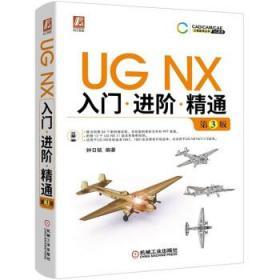 UGNX入门,进阶,精通第3版