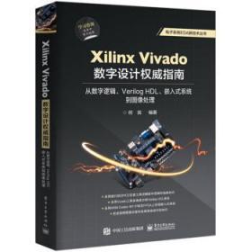 Xilinx Vivado 数字设计权威指南