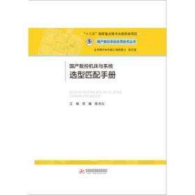 国产数控机床与系统选型匹配手册