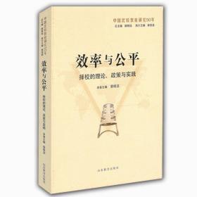 效率与公平:择校的理论、政策与实践(中国比较教育研究50年)