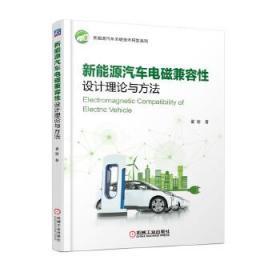 新能源汽车电磁兼容型设计理论与方法