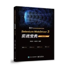 Selenium WebDriver 3 实战宝典(Java版)