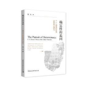 确定性的追问E.D郝施的作者意图理论研究