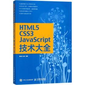 HTML5CSS3JavaScript技术大全