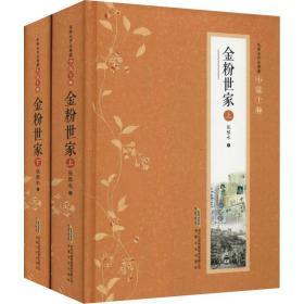 (精装)张恨水作品典藏:金粉世家上下(全二册)