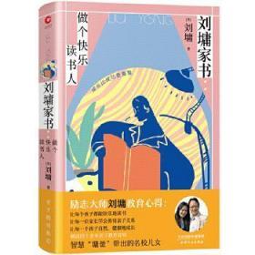 刘墉家书:做个快乐读书人(精装)畅谈四十余年亲子教育心路,成长比成功更重要