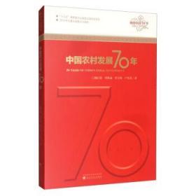 中国农村发展70年