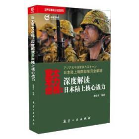 亚太军力巡视:深度解读日本陆上核心战力
