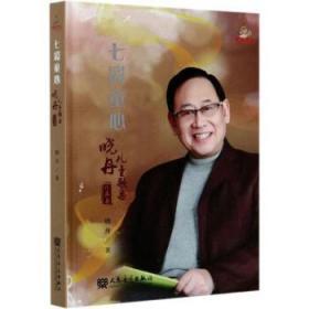 七彩童心:晓彤儿童歌曲作品集