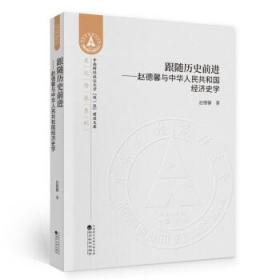 跟随历史前进--赵德馨与中华人民共和国经济史学