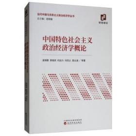 中国特色社会主义政治经济学概论