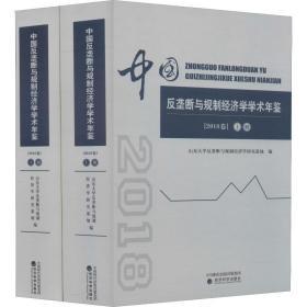中国反垄断与规制经济学学术年检(2018卷)(上下)(精装)