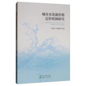 城市水资源价格定价机制研究